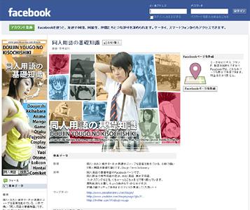同人用語の基礎知識 Facebook ファンページ